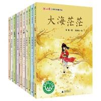 魔法象故事森林・冰心奖25周年典藏书系第三辑套装(共10册)