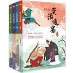 少年读资治通鉴:全四册(帝王的教科书,领袖的必修课,传给孩子的人生智慧。)