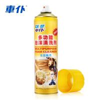 多功能泡沫清���┸�用�蕊�洗�液去污��刃�泡沫汽�清��用品