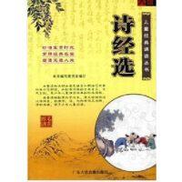 【商城正版】 诗经选 2CD 书 儿童经典诵读丛书