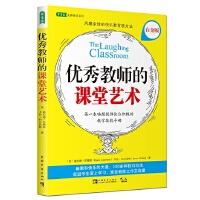 优秀教师的课堂艺术:一本唤醒教师快乐积极的教学技能手册
