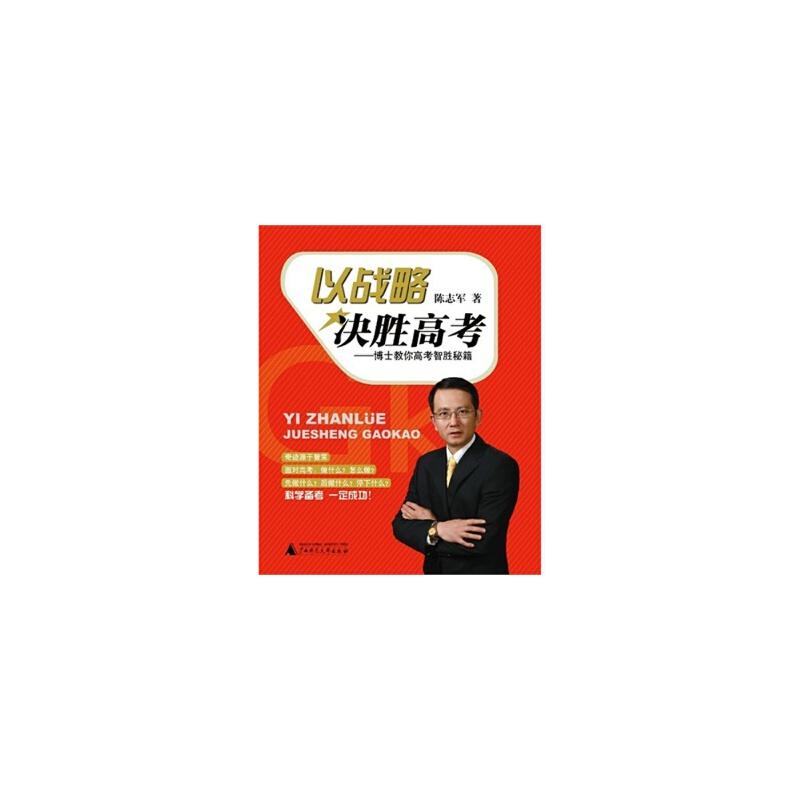 【RTZ】以战略决胜高考--博士教你高考智胜秘籍 陈志军 广西师大 9787549530656 亲,全新正版图书,欢迎购买哦!