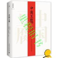 【二手旧书九成新】中国豆腐 广西师范大学出版社 9787549552689 正版