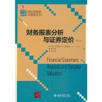 财务报表分析与证券定价(第3版) [美]斯蒂芬・H.佩因曼(Stephen H.Penman),林小驰,王立 北京大学