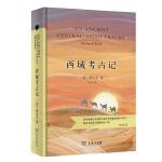 西域考古记(汉译名著权威全译,精装典藏版)