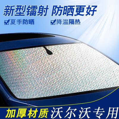 沃尔沃XC60 S60L S90 V40 V60 XC90汽车遮阳挡防晒隔热遮光板帘 镭射加厚 健康环保 专车定制 防晒隔热