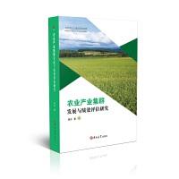 农业产业集群发展与绩效评估研究