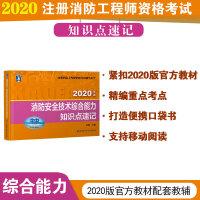 消防工程师2020官方教材配套知识点速记:消防安全技术综合能力知识点速记(2020)