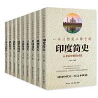 全9册 一本让你爱不释手的欧洲史日本英国美国意大利法国俄罗斯德国印度简史 世界通史历史书籍