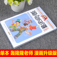 淘气包马小跳系列 轰隆隆老师 漫画升级版杨红樱的书全套26册全集单本7-8-10-12-15岁儿童读物一二四五三六年级