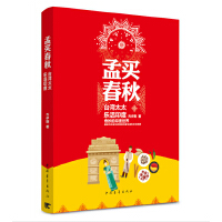 【二手旧书9成新】孟秋:台湾太太乐活印度 乔伊斯 9787515337913 中国青年出版社