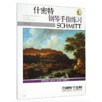 什密特钢琴手指练习 扫码赠送配套音频 修订版 方百里注释 上海音乐出版社