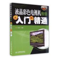 【按需印刷】-液晶彩色电视机维修从入门到精通