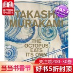 Takashi Murakami 村上隆:章鱼吃掉自己的腿