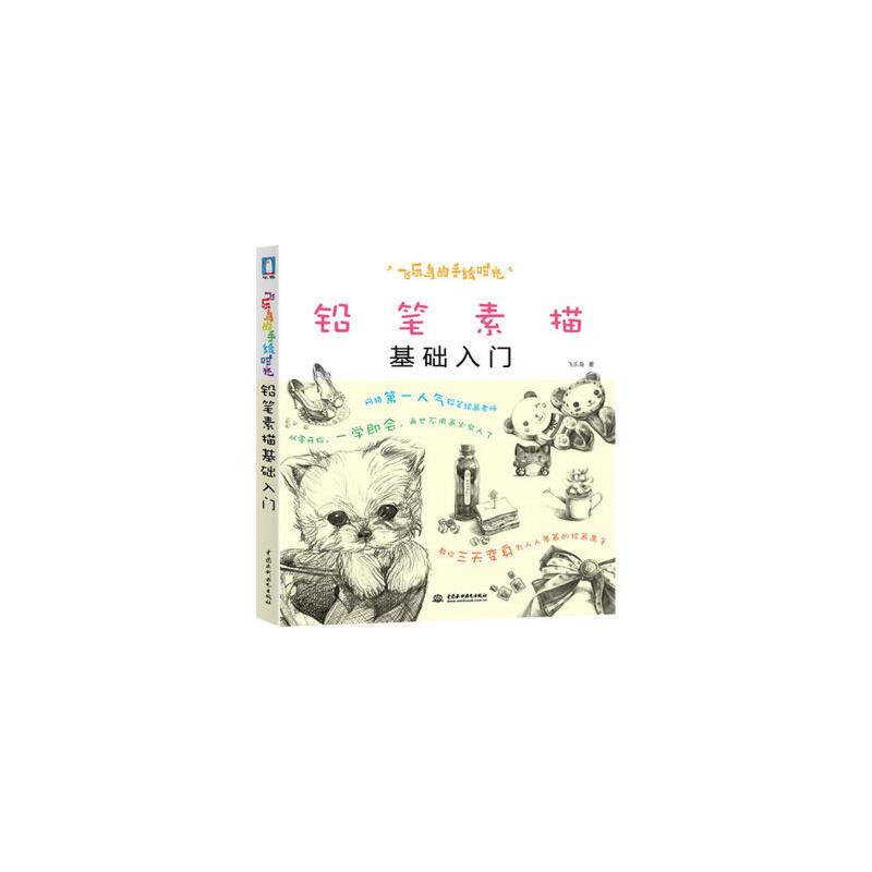 飞乐鸟的手绘时光:铅笔素描基础入门 飞乐鸟 9787517006541