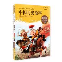 中国历史故事  小学生新课标必读经典文库 我阅注音美绘版 上海大学出版社