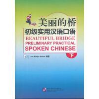 美丽的桥 初级实用汉语口语 下 正版 北京桥学校 9787561932902