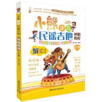 小熊少儿民谣吉他弹唱教程(入门版) 熊子箭 湖南文艺出版社