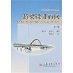 桥梁设计百问(第2版) 邵旭东,胡建华 人民交通出版社