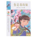 彩乌鸦中文原创系列 你是我的妹