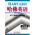 (2015秋)哈佛英语 听力理解巧学精练 七年级