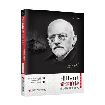 希尔伯特--数学界的亚历山大(数学家传记丛书) 一本介绍20世纪*伟大数学家的传记名著。