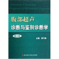 【二手书旧书95成新】 腹部超声诊断与鉴别诊断学(第3版) 吴乃森 9787502362799