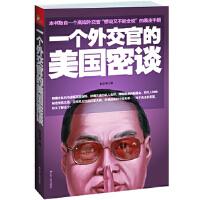一个外交官的美国密谈 阮宗泽 江苏人民出版社