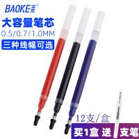 宝克大容量0.7mm中性笔芯1.0签字笔0.5大容量粗水笔笔芯替芯墨蓝色水笔蓝黑笔芯半针管简约签字黑色红色蓝色