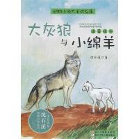 大灰狼与小绵羊(仅适用PC阅读)(电子书)