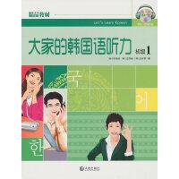 大家的韩国语听力 初级1