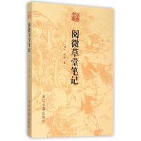 古典文库:阅微草堂笔记