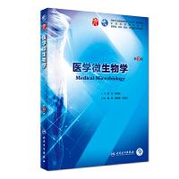 医学微生物学(第9版/本科临床/配增值)