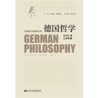 德国哲学(2018年上半年卷)