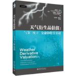 天气衍生品估值:气象、统计、金融和数学基础 斯蒂芬・朱森Stephen Jewson,安德斯・布里克斯Anders 北