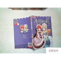 【二手旧书8成新】中国卡通・潘多拉唇彩・漫画书2