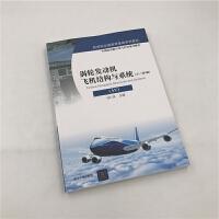 涡轮发动机飞机结构与系统 AV 下 涡轮喷气发动机 民用飞机 飞机构件 教材;涡轮喷气发动机 民用飞机 飞机系统 教材