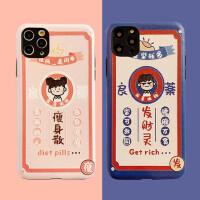 瘦身散发财灵11Pro Max苹果X/XS/XR手机壳iPhone6s/7p/8plus男情侣套6p创意个性日韩国全包边