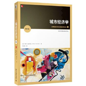 城市经济学(第8版)