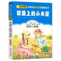 草原上的小木屋(彩图注音版)小学生语文新课标必读丛书