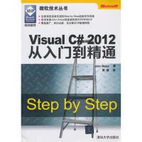 Visual C# 2012从入门到精通(微软技术丛书) (英)夏普,周靖 清华大学出版社