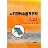 【TH】太阳能热水器及系统(第二版) 罗运俊,王玉华,陶桢著 化学工业出版社 9787122219091