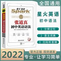 2020版张道真初中英语语法全解精装版星火英语Spark艾派智能书英语语法书初中七八九年级英语语法大全精解版2019年