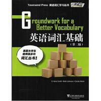 外教社词动力 英语词汇基础 第二版Groundwork for a Better Vocabulary Townsen