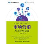 限时抢――市场营销从理论到实践(本科教材)(货号:M) 苏朝晖 9787115480774 人民邮电出版社威尔文化图书