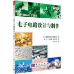 正版现货 电子电路设计与制作 (日)晶体管技术辑部 9787030151070 科学出版社