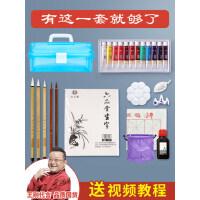 中国画颜料12色18色24色成人初学者国画工具套装专业水墨画工笔画小学生毛笔单支儿童入门国画材料用品全套