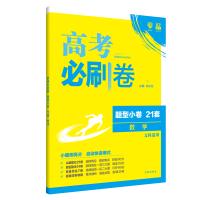 理想树2019新版高考必刷卷 题型小卷21套 文科数学 67高考自主复习