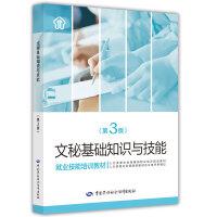 文秘基础知识与技能(第三版)――就业技能培训教材