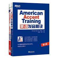 【官方直营】美语发音秘诀+说出正确的口语 美音达人的语法书(共2本)英语美语发音要诀书籍 新东方语法英语